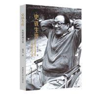 史铁生传:从炼狱到天堂 赵泽华 陕西师范大学出版社 9787569501025