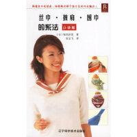 丝巾 披肩 围巾 的系法(口袋版) (日)和田洋美 ,张宏飞 9787538148206 辽宁科学技术出版社