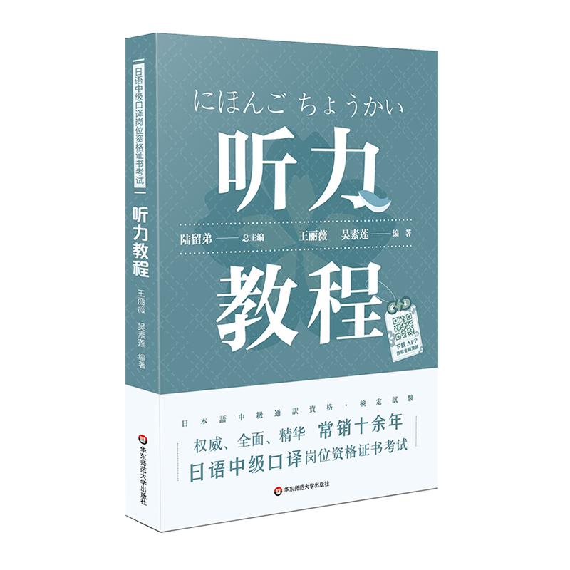 日语中级口译岗位资格证书考试·听力教程(上海紧缺人才培训工程教学系列丛书,常销十余年)