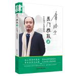 医门推敲:中医鬼谷子医理纵横术. 肆