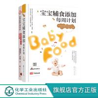 宝宝营养辅食每周全计划 全2册 宝宝辅食添加计划 0~3岁宝宝儿童营养搭配 辅食每 婴幼儿营养配餐三餐食谱 新生儿宝宝辅