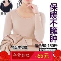 保暖内衣女加厚加绒单件 大码秋衣圆领低领肉色黑色紧身打底衫