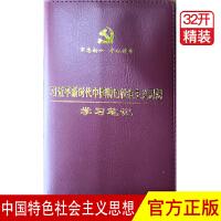 xi近平新时代中国特色社会主义思想学习笔记本(32开精装红皮)2018版