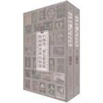 [二手95成新旧书]中国第二历史档案馆馆藏邮票邮品精选集(套装全2册) 9787800199066 中国档案出版社