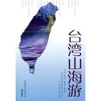 【新书店正品包邮】台湾山海游 蔡文居 海南出版社 9787807001690