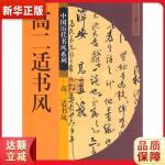 高二适书风 庄天明,郭伟,袁融 重庆出版社 9787229014810 新华正版 全国85%城市次日达