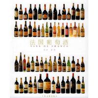 【二手书9成新】法国葡萄酒刘沙,唐勇9787806466360上海文化