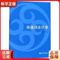海通创业往事(汤仁荣) 汤仁荣 9787542959485 立信会计出版社 新华正版 全国70%城市次日达