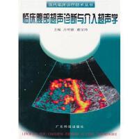 临床腹部超声诊断与介入超声学【正版图书,达额立减】