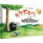 聪明豆绘本系列第5辑:凯文不会飞(珍藏版)[精装]