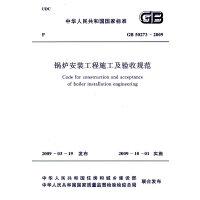 锅炉安装工程施工及验收规范 GB50273-2009