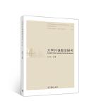 大学外语教学研究(第4辑)