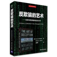 反欺骗的艺术:世界传奇黑客的经历分享 安全技术经典译丛 黑客攻防入门书籍 教程 计算机信息安全 电脑程序防黑客入侵技术