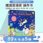 Hey Diddle Diddle 英文原版绘本 Sing Along With Me 系列 童谣纸板操作书 欧美经典