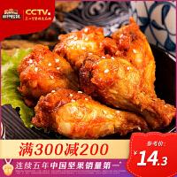 【领券满300减210】【三只松鼠_奥尔良味小鸡腿160g】卤味熟食鸡翅根