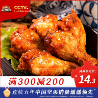 【领券满300减200】【三只松鼠_奥尔良味小鸡腿160g】卤味熟食鸡翅根