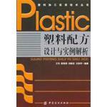 【正版二手书旧书9成新左右】塑料配方设计与实例解析9787506454513