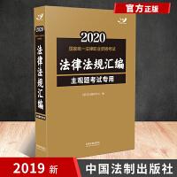 2020国家统一法律职业资格考试法律法规汇编 主观题考试专用 飞跃版 中国法制出版社