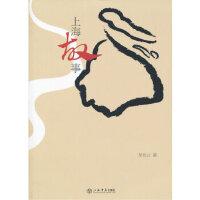 上海故事 胡伟立著 9787545807950 上海书店出版社