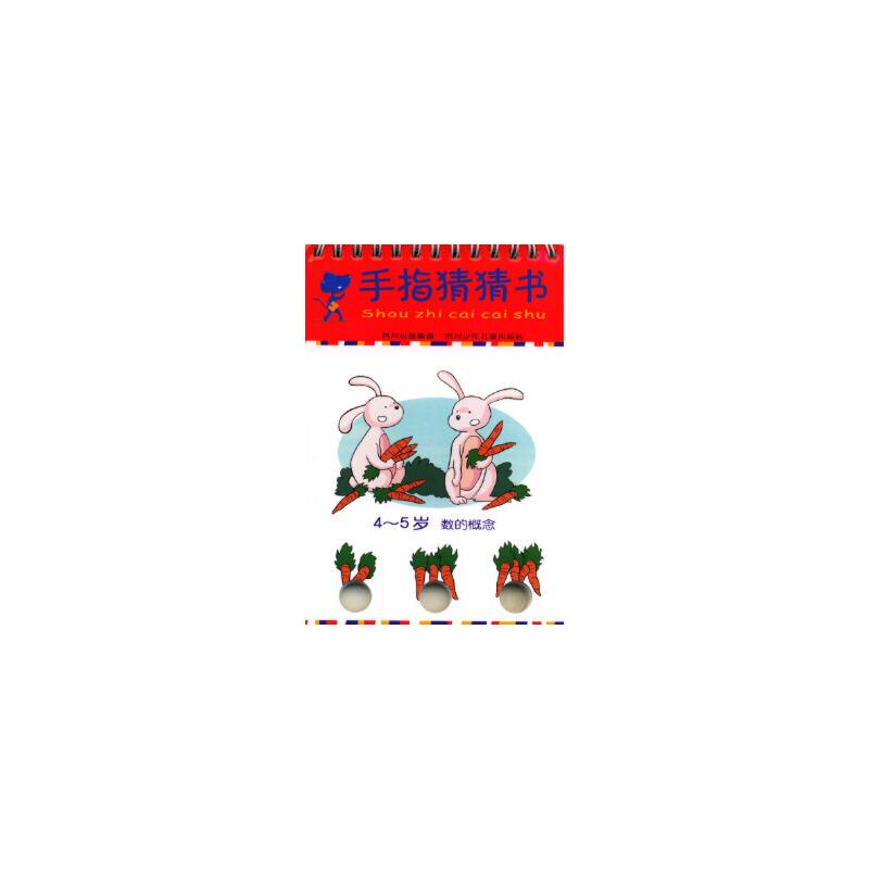 手指猜猜书 4-5岁 数的概念晓晓工作室四川少儿出版社9787536531826 新书店购书无忧有保障!