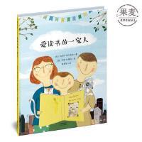 爱读书的一家人 克里斯先生童书奖 让孩子爱上阅读改变一生的绘本众多亲子公号推荐梅思繁亲子共读果麦图书