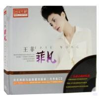 原装正版 经典唱片 黑胶CD 正版星文 王菲 菲凡 车载精选黑胶2CD