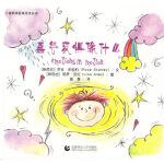 【正版全新直发】儿童情绪管理绘本丛书 喜怒哀惧像什么 [新西兰]罗丝・斯坦利(Rose Stanley)/文、[新西兰