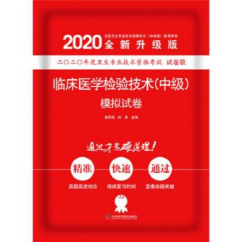 【全新直发】临床医学检验技术(中级)模拟试卷 2020版 姜思燕,刘晨 9787504681812 中国科学技术出版社