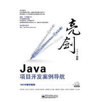 【新书店正品包邮】 亮剑Java项目开发案例导航(含DVD光盘1张) 王寅乐著 9787121156571 电子工业出