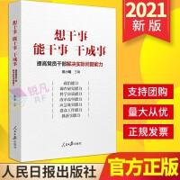 想干事 能干事 干成事:提高党员干部解决实际问题能力(2021新版)新时代领导干部七种能力党建书籍