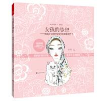 女孩的梦想――唤起少女情怀的时尚美妆涂色书