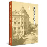 建筑是活着的历史 刘丽华 9787552111903 内蒙古文化出版社[爱知图书专营店]
