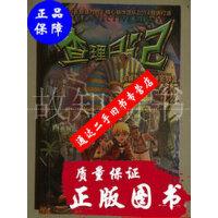 【二手旧书9成新】查理日记:侦探少年的神圣联盟 /西西弗斯 江苏文艺出
