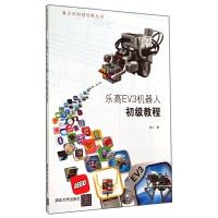乐高EV3机器人初级教程/青少年科技创新丛书