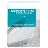 建筑信息模型技术方法与应用:建筑构造语言的BIM表达 9787503041235 测绘出版社