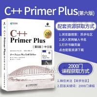 C++ Primer Plus 第6版中文版 c++primer中文版第六版c++编程书籍 c++从入门到精通c++语