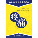 [二手95成新旧书]疼痛/知名专家进社区谈医说病 9787502576387 化学工业出版社
