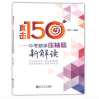 【全新正版】直击150――中考数学压轴题新解读(上海版) 徐良 9787560880112 同济大学出版社