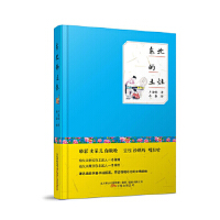 东北的土灶 特色饮食 炉灶里烤出来的美味 卢海娟 9787547042786 万卷出版公司