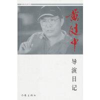 黄健中导演日记