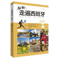 新版走遍西班牙(1)(学生用书)