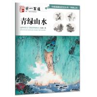 """写意山水・青绿山水--""""学一百通""""中国画基础技法丛书"""