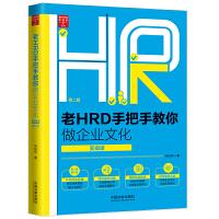 老HRD手把手教你做企业文化(实操版)(第二版)