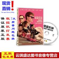 原装正版极盗车神电影DVD9 国英双语 安塞尔.艾尔高特