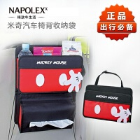 NAPOLEX迪士尼汽车用品椅背置物挂袋多功能储收纳袋米奇整理箱
