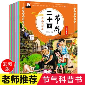 这就是二十四节气绘本彩绘版全12册 聆听中国传统24节气百科全书4-5-6-12岁幼儿科普中华民族非物质文化遗产少儿儿童书 老师推荐  彩绘版全套12册