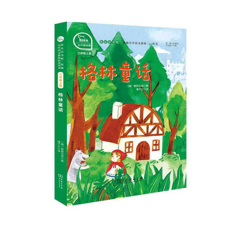 快乐读书吧 三年级上 格林童话