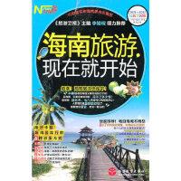 【正版直发】海南旅游,现在就开始 《现在就开始》丛书编委会 9787563720378 旅游教育出版社