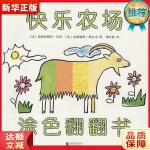 快乐农场(涂色翻翻书):一本集涂色书、翻翻书和洞洞书于一体的游戏绘本 [比] 弗朗西斯科贝托(Francesco Pi