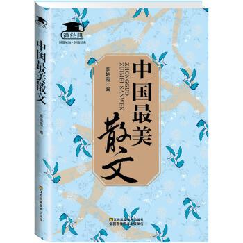 中国最美散文(pdf+txt+epub+azw3+mobi电子书在线阅读下载)